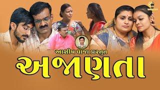 અજાણતા || MARU VATAN || AR FILM PRODUCTION || ASHISH VAJA ||