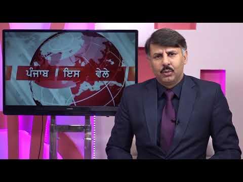PUNJAB NEWS CHANNEL Y November 21st -PART   1