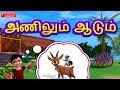 Anilum Aadum - Tamil Alphabet Rhyme 3D Animated