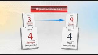 Россия в цифрах. Праздничные дни в 2015 году