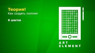 Как создать логотип (ТЕОРИЯ)(, 2015-03-05T06:36:02.000Z)