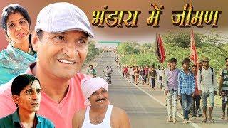 भंडारा में जीमण  Rajashthani  Hariyanvi  comedy  By murari lal pareek