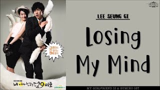 [ENG/ROM/HAN] Lee Seung Gi (이승기) - Losing My Mind (정신이 나갔었나봐)   My Girlfriend Is A Gumiho OST