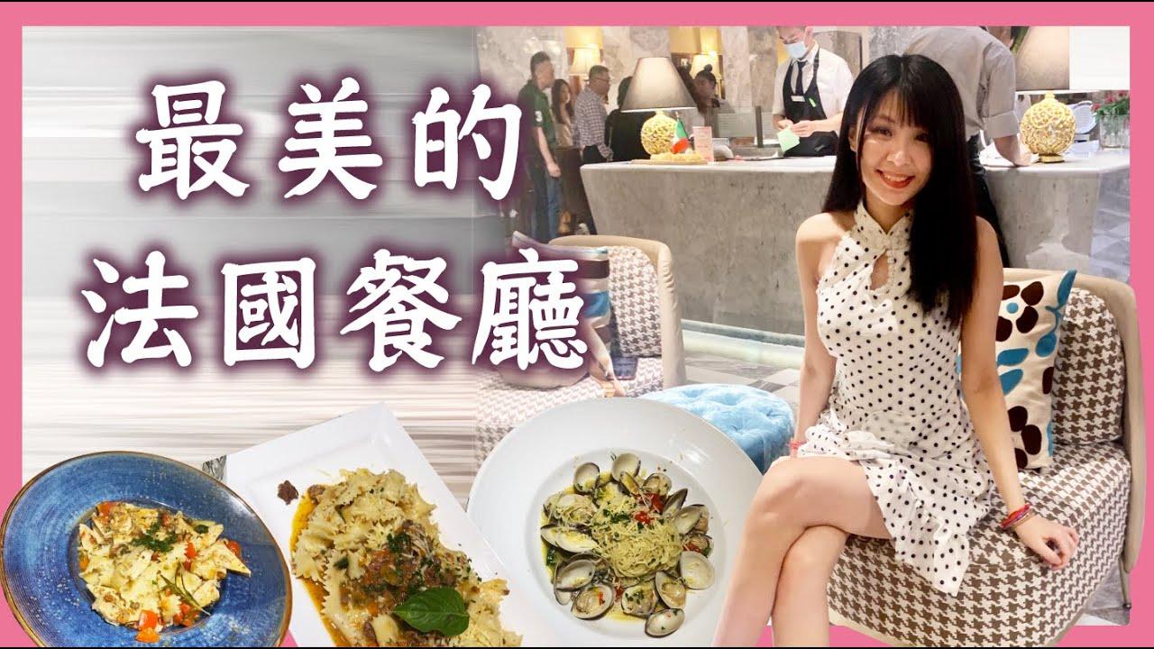 移民台灣 🇹🇼 最美的法國餐廳!依糕染黑頭髮了!!!