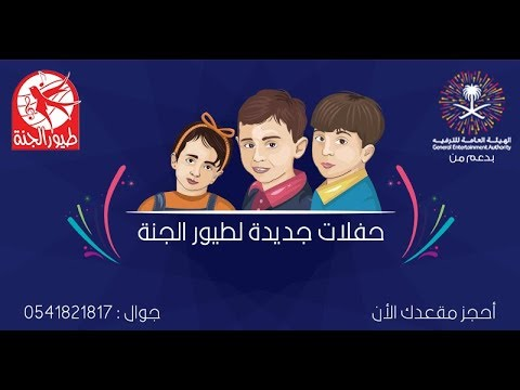 Arabic Voice Over - Toyoor Al-Jannah Tv channel