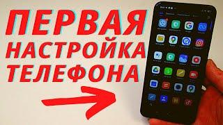 Первая настройка телефона после покупки | Эти действия нужно сделать сразу же после покупки!!!