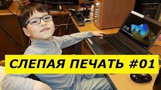 Обучение Вовы слепому набору на клавиатуре. Терминал Linux Ubuntu. Редактор VIM. Часть 1.