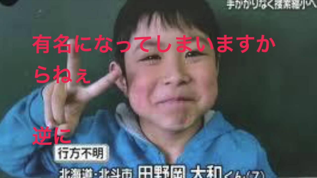 田野岡大和くんの母親の画像と名前が公開されない本当の理由がヤバい・・・