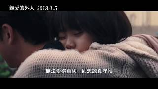【親愛的外人】三島有紀子導演、田中麗奈  問候篇