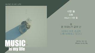 Download lagu 김필 사랑 둘 가사