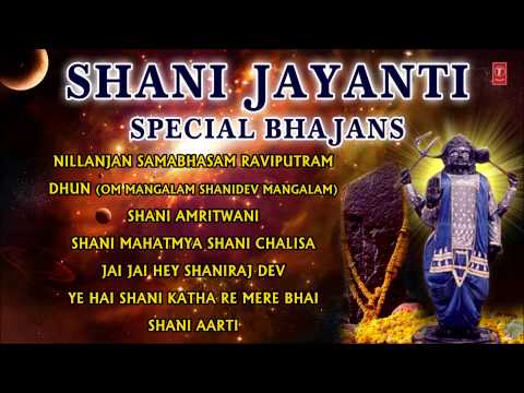 Top Shani Bhajans I Full Audio Songs Juke Box