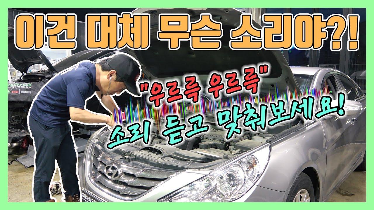 """출발시 """"우르륵 우르륵"""" 이런 소음 정상은 아니겠죠! 무엇이 문제일까?![자동차의모든것-Car & Man] Automobile maintenance"""