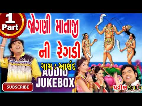 Gujrati New Regadi 2017 | Jogni Maani Regdi | By Parvin Luni ( QH Audio Song )