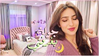 جولة بغرفتي في رمضان