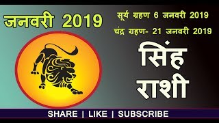 singh  january 2019 rashifal hindi