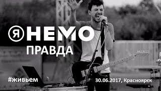 Я НЕМО - Правда (live) 30.06.2017, Красноярск