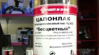 видео Электроизоляционные лаки