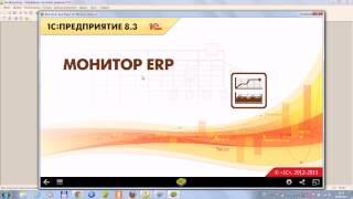 Відеовідповідь 14 ''Як налаштувати ERP монітор?''