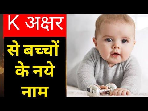 K अक्षर से बच्चों के नाम | INDIAN Baby Name 2019 ||New Baby Name | K Letter  Baby Names