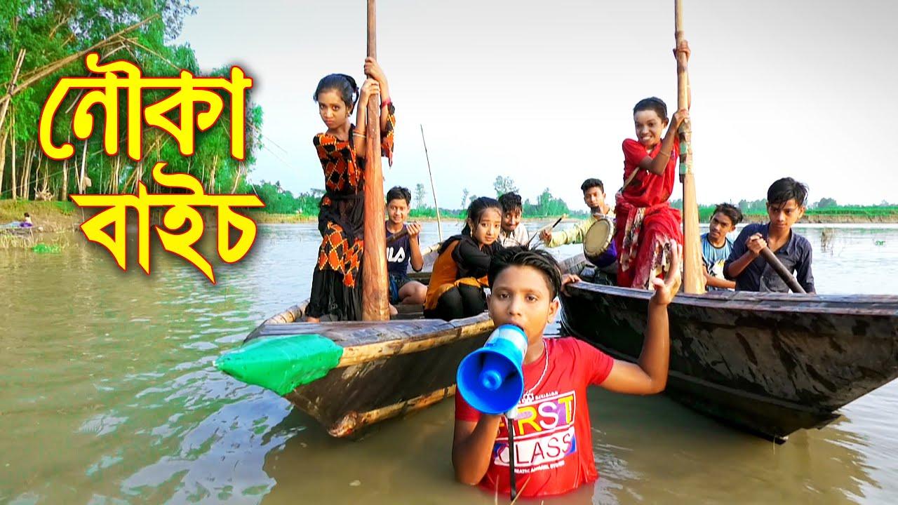 নৌকা বাইচ   জুনিয়র প্রতিযোগীতা   Nouka Baich   বাংলা নাটক   Junior New Natok   Piash Khan Films