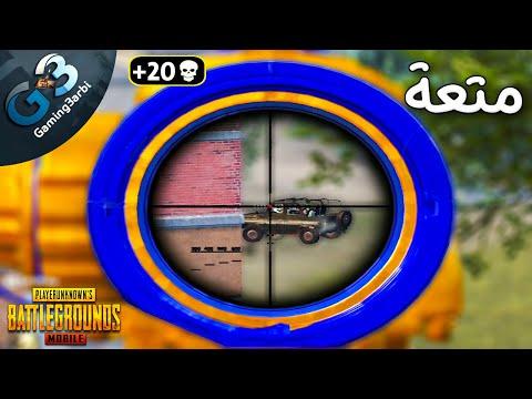 اقوى سلاح فى ايد جيمنج بالعربى | المتعة الحقيقية ببجي موبايل PUBG