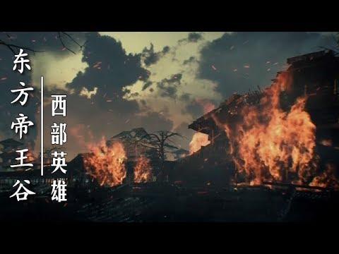 《东方帝王谷》 第三集 秦:西部英雄【Dong Fang Di Wang Gu EP03】 | CCTV纪录