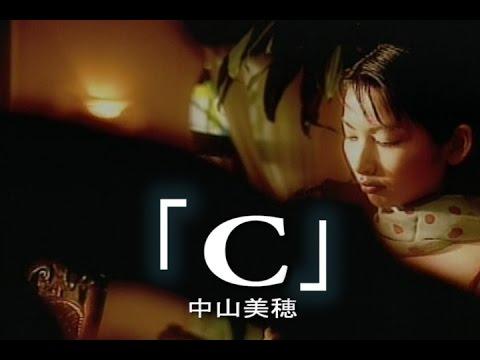 「C」 (カラオケ) 中山美穂