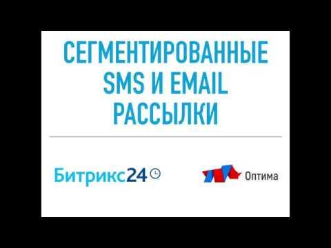 Битрикс 24. Бизнес процесс. Email рассылка. SMS рассылка.