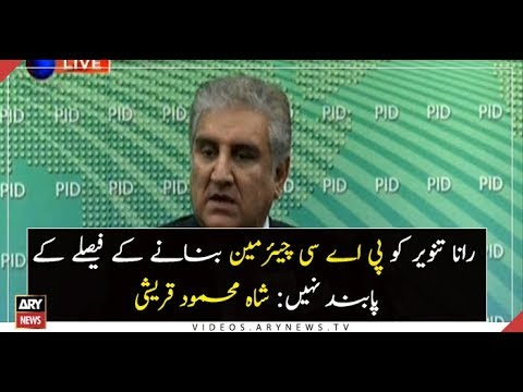 Islamabad: Foreign Minister Shah Mahmood Qureshi's press conference