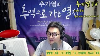 추가열TV [G.Y.CHOO] 제 72회 게릴라방송!!