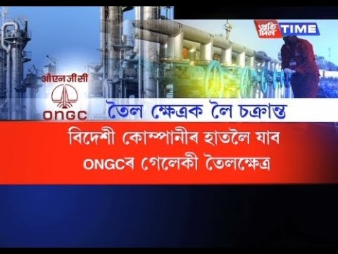 Foreign company to take over ONGC oil field at Geleki | ATASU warns officials