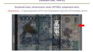 Определение подлинности и платежности денежных знаков