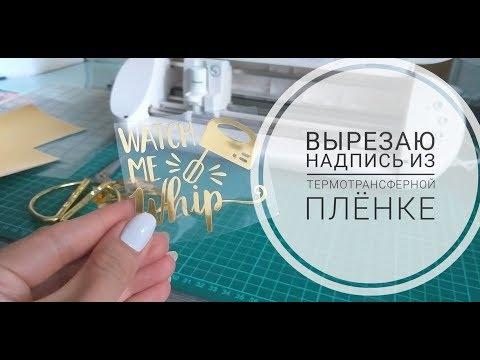 Вырезаю надпись на плоттере