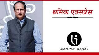 Shramik Express ll श्रमिक एक्सप्रेस ll SAMPAT SARAL ll सम्पत सरल ll #SAMPAT SARAL