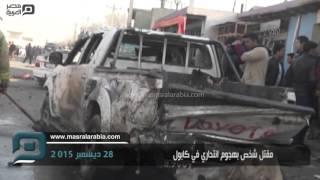 مصر العربية | مقتل شخص بهجوم انتحاري في كابول