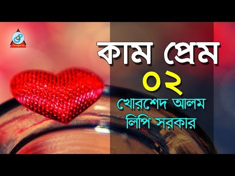 Kam Prem - 2   কাম ও প্রেম   পর্ব ২   Khorshed Alom & Lipi Sarkar   Pala Gaan