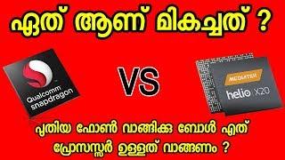 Qualcomm Snapdragon vs  MediaTek which is better ? | Eldhose tech