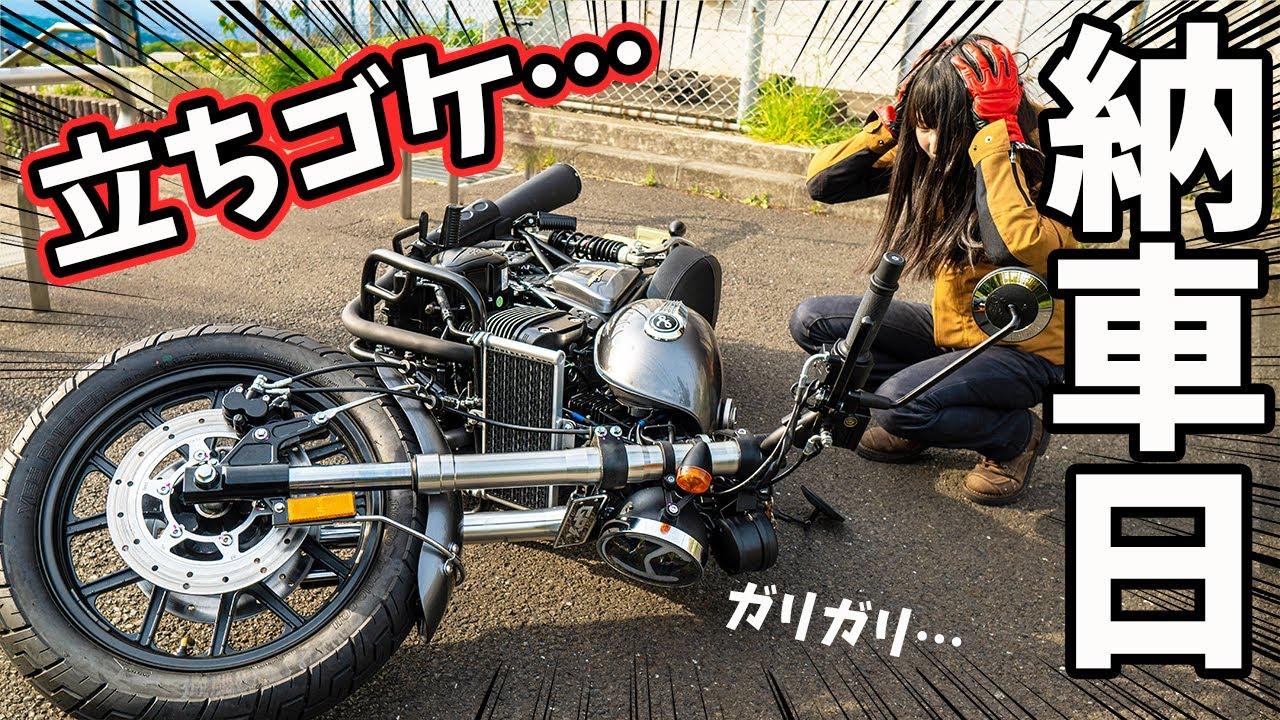 """【転倒】納車日に""""新車の紹介""""をするはずが…まさかの結果に涙…!?【バイク女子】GPX Legend 250 twin2"""