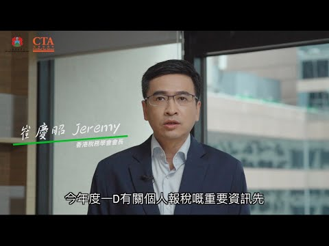 【香港稅務學會】教市民精明報稅 (填寫個人報稅表重要資料 2020) - YouTube