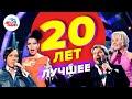 Авторадио - 20 лет. Лучшее (2013). Запись юбилейного концерта