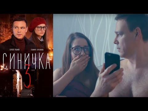 Синичка 3 - 3 серия/ 2020/ Сериал/ HD