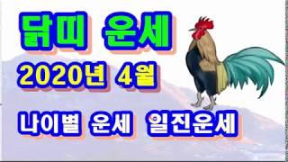 4월 닭띠 운세 - 2020년 4월 경자년 경진월 닭띠 일진 사주 운세보기