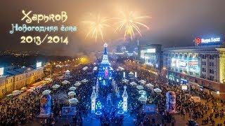 Новогодняя елка 2014 в Харькове (Timelapse)
