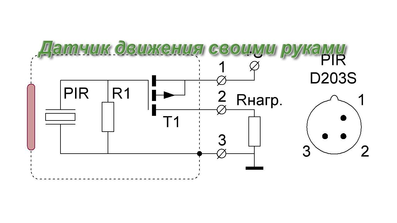 Доплеровский датчик движения схемы, конструкции, как сделать.