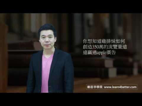 透視人性行銷宣傳影片