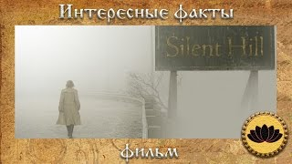 Интересные факты. Фильм Сайлент Хилл (Silent Hill)