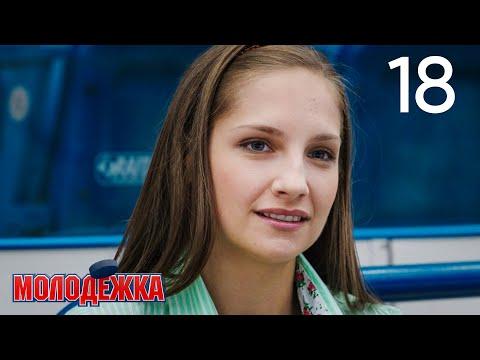 Молодежка 4 сезон 18 серия смотреть онлайн молодежка
