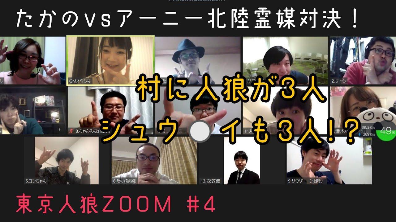 たかのvsアーニー北陸霊媒対決!シュウ○イも3人!?|東京人狼ZOOM#4