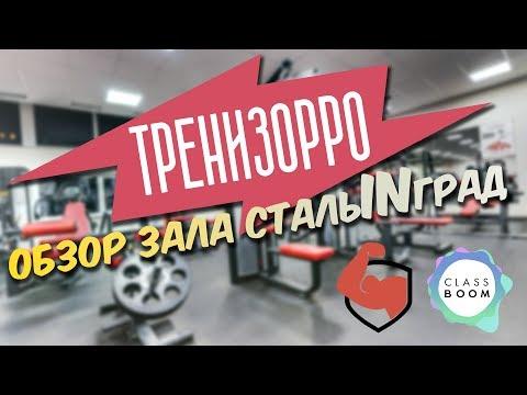 СПОРТ - ЭТО ЖИЗНЬ! Обзор  фитнес клуба Сталинград  в Новосибирске. Рубрика ТРЕНИЗОРРО