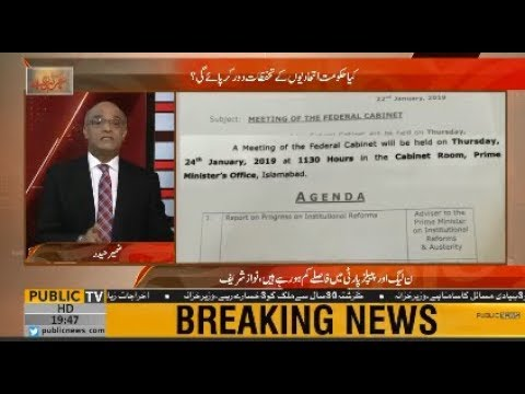 What initiatives govt aims to take regarding PIA & Steel Mills? Zamir Haider gives news